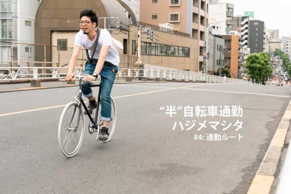 """""""半""""自転車通勤 #4"""