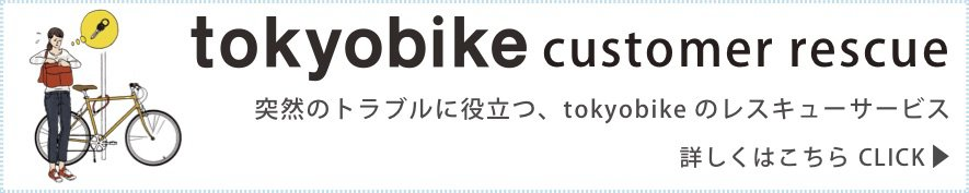tokyobike TOKYOBIKE
