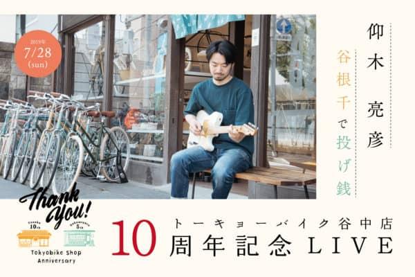 Tokyobike shop 谷中 トーキョーバイク 仰木亮彦