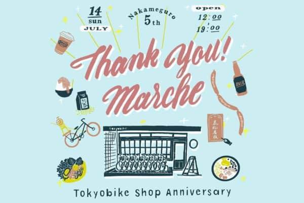 tokyobike shop 中目黒 トーキョーバイク チョークボーイ WHW! レコードディグツアー