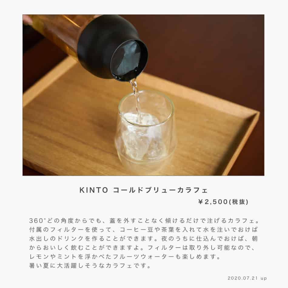 おうち時間を楽しむKINTOの美しいコールドブリューカラフェ