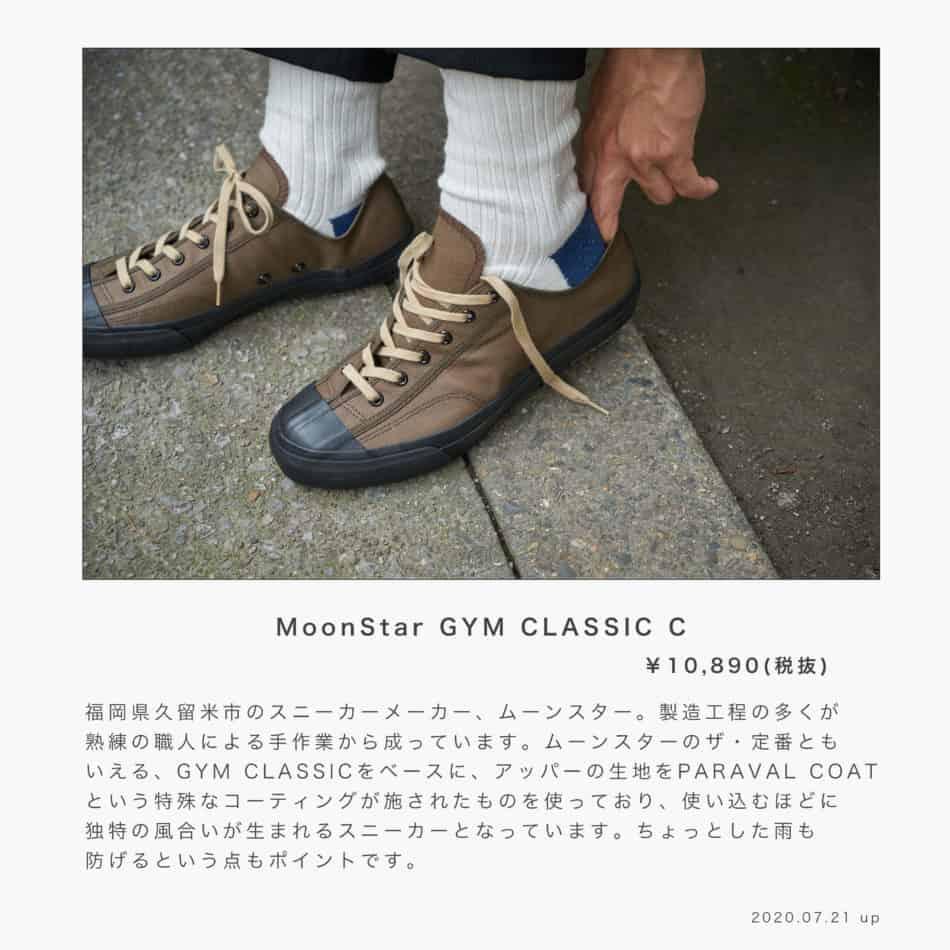 ムーンスター GYM CLASSIC C