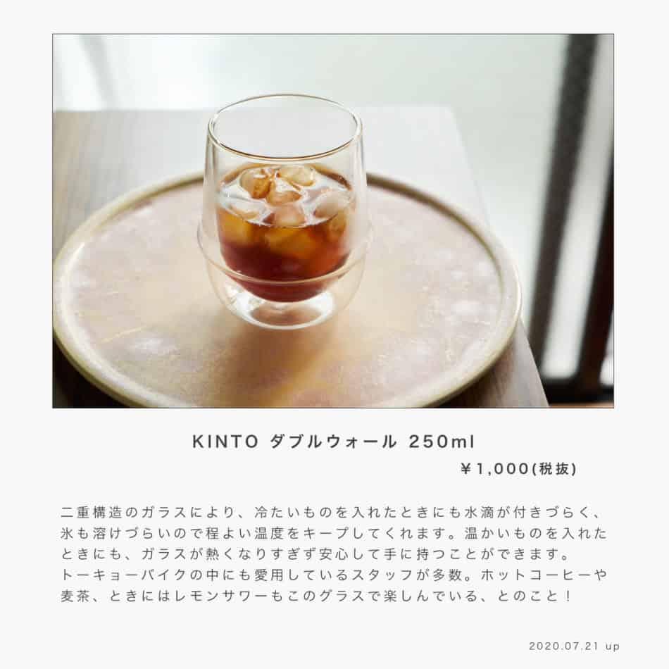 おうち時間を楽しむKINTOの美しいダブルウォールグラス