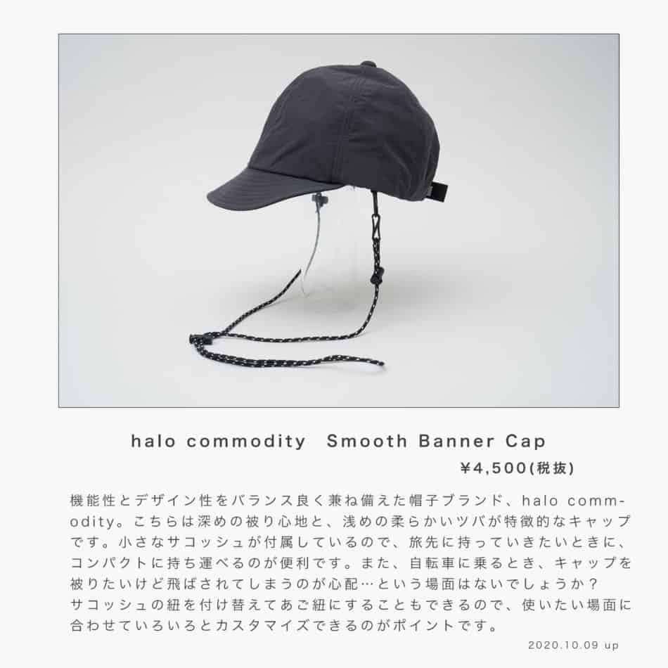 halo commodity tokyobike