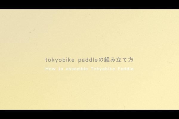 tokyobikepaddlの組み立て動画