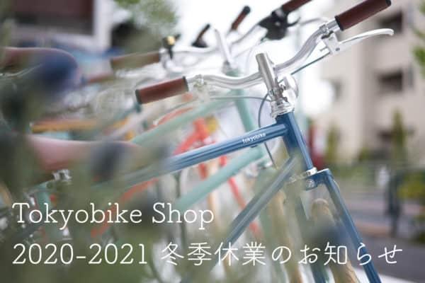 tokyobike 冬季休業