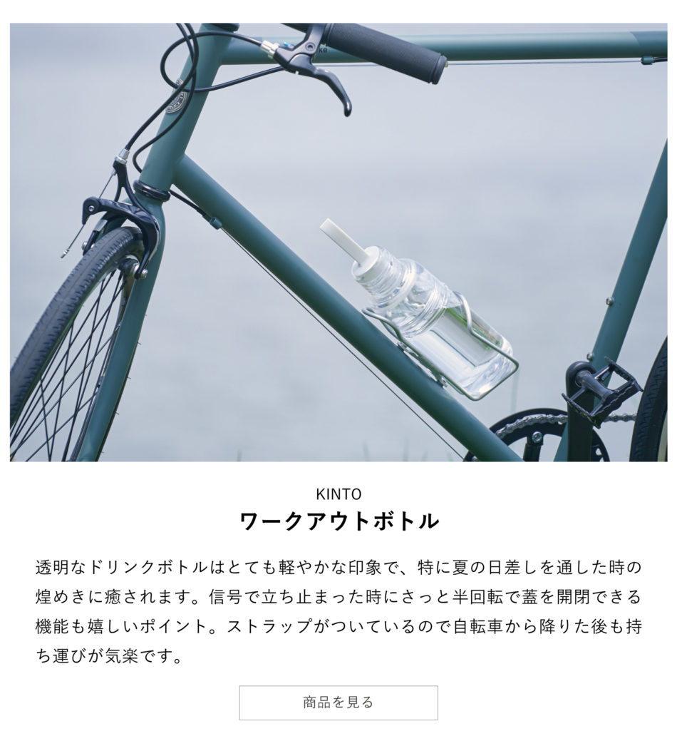 kinto workoutbottle キントー ワークアウトボトル