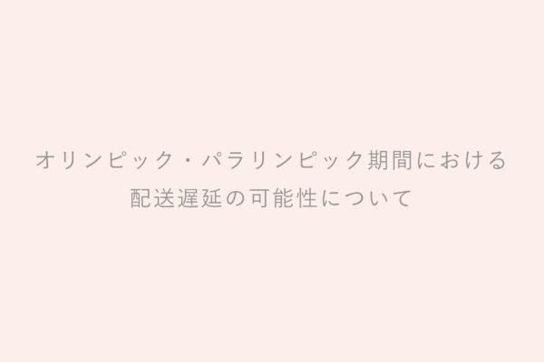 news_配達遅延